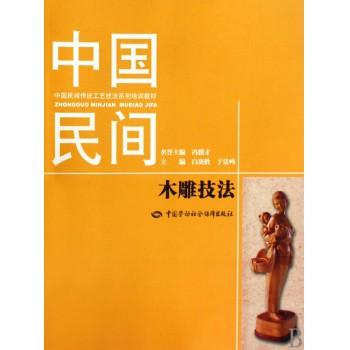 中国民间木雕技法(中国民间传统工艺技法系列培训教材)