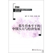 低生育水平下的中国人口与经济发展/北京大学中国经济研究中心研究系列