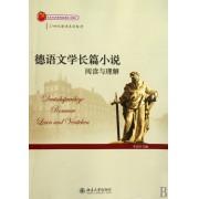 德语文学长篇小说(阅读与理解21世纪德语系列教材)
