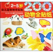 200动物全贴纸/2-5岁幼儿益智神奇贴纸