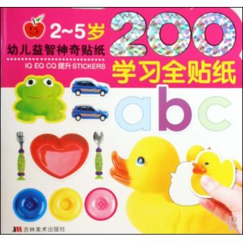 200学习全贴纸/2-5岁幼儿益智神奇贴纸