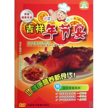DVD吉祥年节宴(附书)