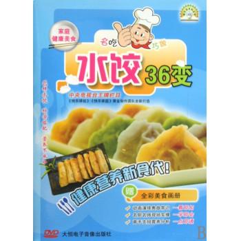 DVD水饺36变(附书)