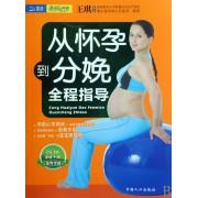 从怀孕到分娩全程指导