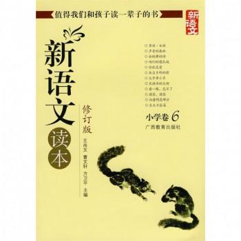 新语文读本(修订版小学卷6)