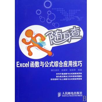 Excel函数与公式综合应用技巧/随身查