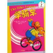 学骑车/开心父子系列/贝贝熊系列丛书