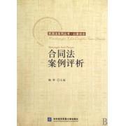 合同法案例评析/民商法系列丛书