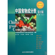 中国食物成分表(第2版1)