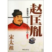 宋太祖赵匡胤(黄袍加身)