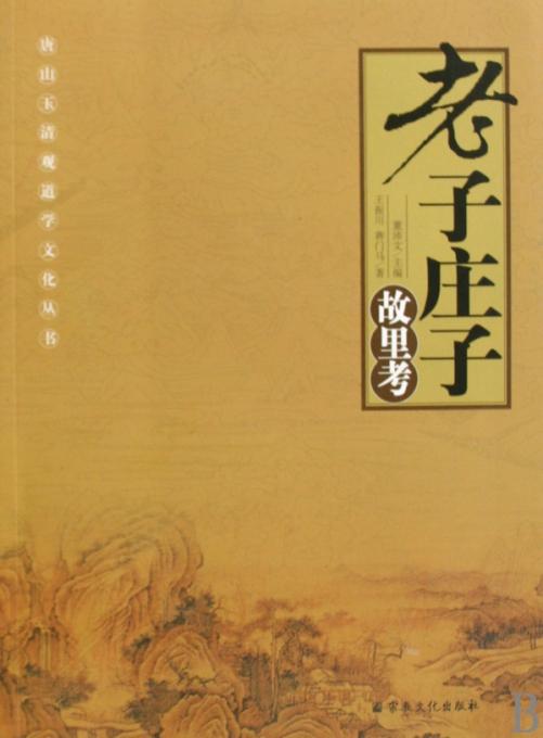 老子庄子故里考/唐山玉清观道学文化丛书