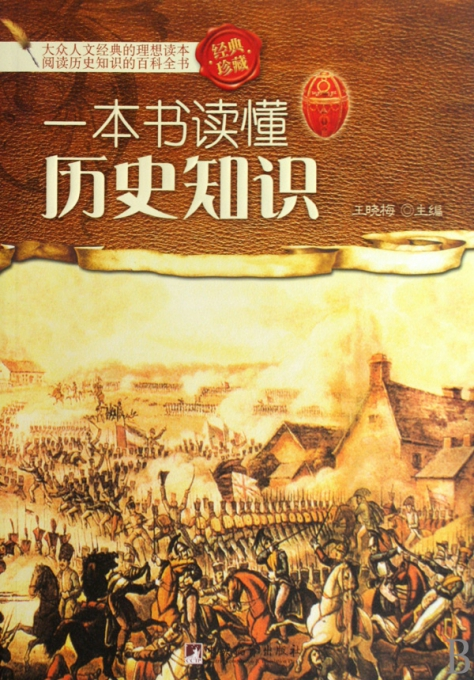 一本书读懂历史知识