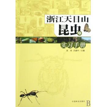 浙江天目山昆虫实习手册