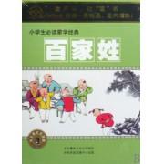 CD小学生必读蒙学经典<百家姓>(2碟装)