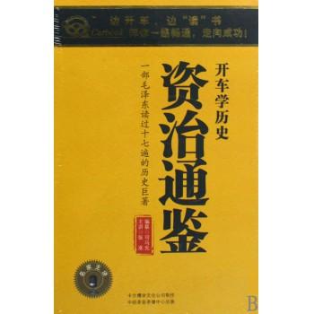 CD开车学历史<资治通鉴>(20碟装)