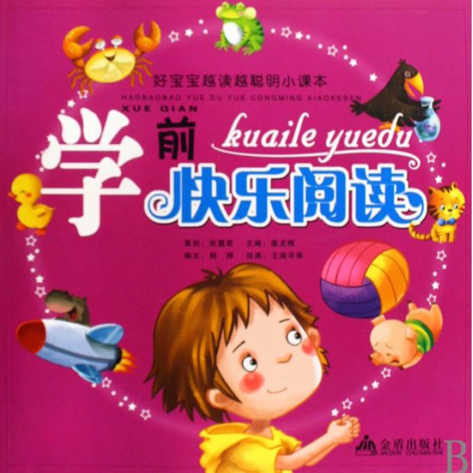 学前儿童语言教育作业2