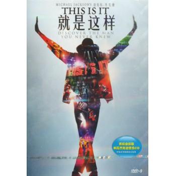 DVD-9迈克尔·杰克逊就是这样