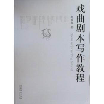 戏曲剧本写作教程