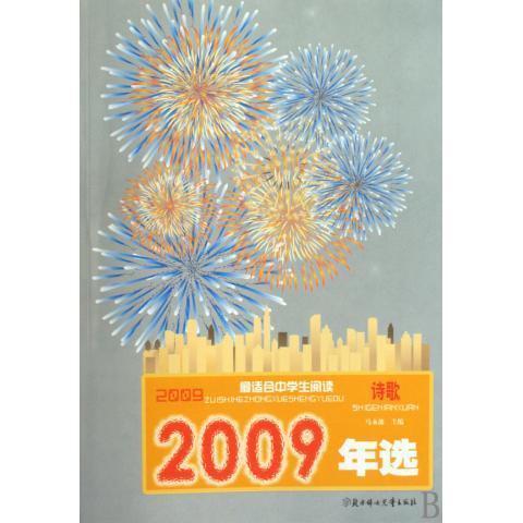 2009最适合中学生阅读诗歌年选