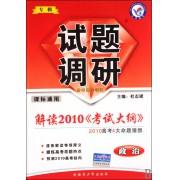 政治试题调研(专辑解读2010考试大纲2010高考3大命题猜想)