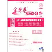理科综合(2010高考名校联考卷期末)/金考卷特快专递