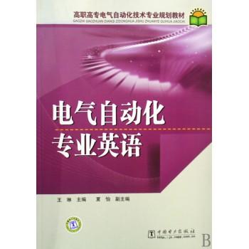电气自动化专业英语(高职高专电气自动化技术专业规划教材)