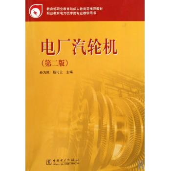 电厂汽轮机(第2版职业教育电力技术类专业教学用书)