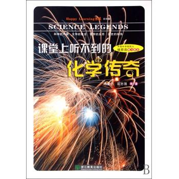 课堂上听不到的化学传奇(初中版)/Happy Learning书系