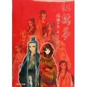 DVD-R红楼梦林黛玉与北静王(简体中文版)
