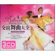 CD交谊舞曲大全(3碟装)