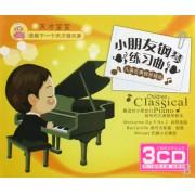CD小朋友钢琴练习曲<儿童古典钢琴精选>(3碟装)