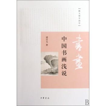 中国书画浅说/跟大师学国学
