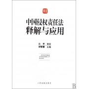 中国侵权责任法释解与应用