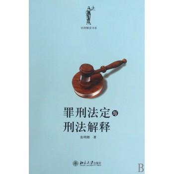 罪刑法定与刑法解释/法律解读书系