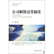 公司解散清算制度/中国资本市场法治文库