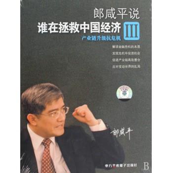 DVD郎咸平说谁在拯救中国经济<Ⅲ>(2碟装)