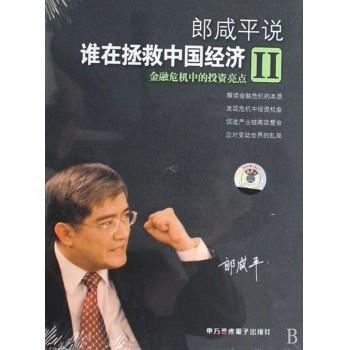 DVD郎咸平说谁在拯救中国经济<Ⅱ>(2碟装)