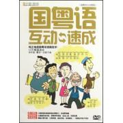 DVD国粤语互动速成