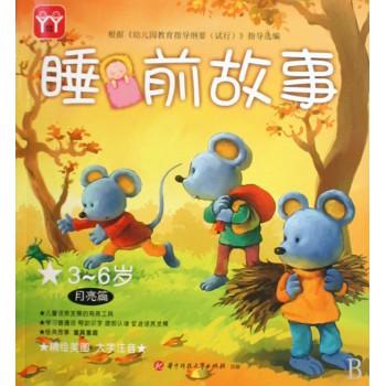 CD睡前故事<3-6岁>月亮篇(附书)