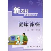 健康体检/新农村防病知识丛书