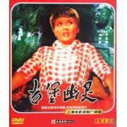 DVD古堡幽灵