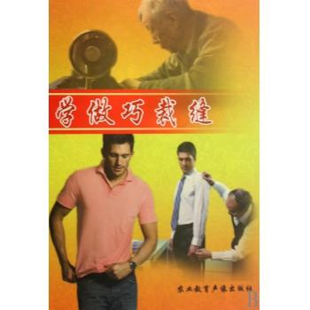 DVD学做巧裁缝(5碟装)