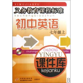 CD-R初中英语(7上)/义教课程标准课件库