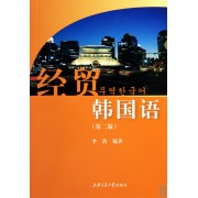 经贸韩国语(第2版)
