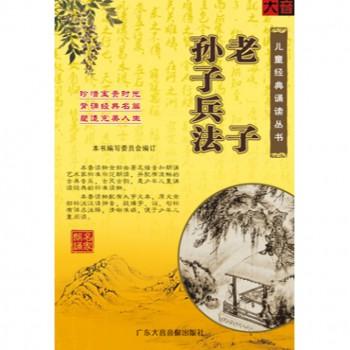 CD老子孙子兵法(2碟附书)
