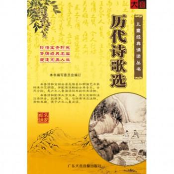 CD历代诗歌选(2碟附书)