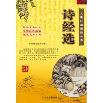 CD诗经选(2碟附书)