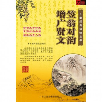 CD笠翁对韵增广贤文(2碟附书)