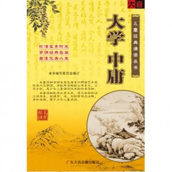 CD大学中庸(附书)