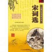 CD宋词选(2碟附书)